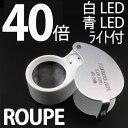 定形外等送料無料 ルーペ 折りたたみ 40倍 LEDライト付 持ち運びに便利な小型タイプ 虫眼鏡 昆虫観察 野外授業 植物観察 冒険 拡大鏡 サバイバル (メ5) M39M