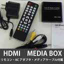 メール便等送料無料 1080p HDMI出力 USBメモリ/SDカード対応 メディアプレーヤー HDMI-SDHC 変換 ケーブル HDMI2VGA [メ3] M39M【RCP】02P01Oct16