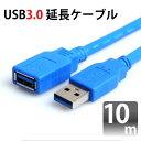 メール便送料無料 USB3.0対応延長ケーブル USB 3.0対応 10m 変換ケーブルシリーズ A-A(オス-メス) USB変換プラグ [メ1] M39M【R...
