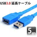メール便送料無料 USB3.0対応延長ケーブル USB 3.0対応 5m 変換ケーブルシリーズ A-A(オス-メス) USB変換プラグ [メ1] M39M【RCP】(メ1) M39M