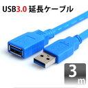 メール便送料無料 USB3.0対応延長ケーブル USB 3.0対応 3m 変換コネクタ A-A(オス-メス) シリーズ USB変換プラグ [メ1] M39M【R...