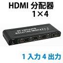[メール便等可]HDMIスプリッター 手のひらサイズ 1入力4出力 HDMI分配器 1in4 [メ1] M39M【RCP】02P01Oct16