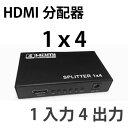 [定形外 送料無料]HDMIスプリッター ハイパフォーマンス HDMIセレクター 1入力4出力 HDMI分配器 [メ1] M39M【RCP】