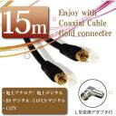 定形外等送料無料 アンテナケーブル 15m ゴールド端子 同軸ケーブル F型 L型対応 4C【相性保障】M39M【RCP】