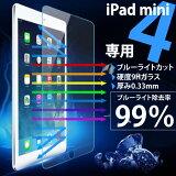 メール便等送料無料 iPad mini4(123不可)ガラス ブルーライト 目に優しい 保護ガラスフィルム (メ1) M39M【マミー特価】02P03Dec16