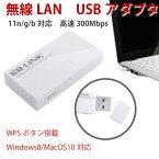 メール便等送料無料 無線LAN アダプタ LB-LINK WIFI WPSキー付属で設定が簡単 USBタイプ 300M(メ1) M39M02P18Jun16