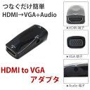 メール便等送料無料 HDMI to VGA+オーディオ・マイク (メス-メス)変換アダプタ HDMI - VGA+Audio変換アダプタ(メ5) M39M02P...