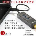 メール便等送料無料 USB3.0 3ポート ギガビット LAN アダプタ LAN 高速有線LANネットワーク Gigabit (メ1) M39M