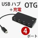 メール便等送料無料 USB 4口 平型 マイクロUSB 123ボタン付 OTG USB変換アダプター付属(メ1) M39M