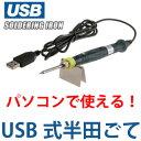定形外等送料無料 バーゲン USB式 半田 はんだこて ハンダ ヤニ付き DIY 作業工具 はんだごて スタンド 高出力 急速加熱 コードレス(メ3) M39M