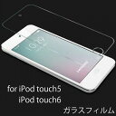 iPod touch 5.6世代 ガラスフィルム ブルーライトカット Glass Screen Protection for iPod touch M39M