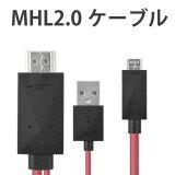 �����������̵�� MHL2.0�������֥롡��å� MHL�����֥� 2m / ���ޥ۲��̤�ƥ�Ӥdzڤ��ࡪ HDMI MHL�Ѵ������֥� MHL�Ѵ������ץ� (��1) M39M02P01Oct16