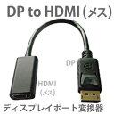 定形外等送料無料 DP to HDMIメス 変換器 displayport ディスプレイポート 両端コネクタケーブル (メ1) M39M