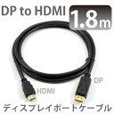 メール便等送料無料 DP to HDMI ケーブル 1.8m displayport パソコンとモニターの接続等 ディスプレイポートケーブル (メ1) M39M