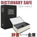 定形外等送料無料 本棚に隠す! 辞書型金庫 ブック型 簡易金庫 鍵が不要な暗証番号タイプ Mサイズ 小物入れ(メ1) M39M02P01Oct16