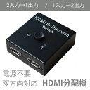 [定形外 送料無料]HDMI 分配器 双方向 HDMI 切替器 2ポート スイッチひとつでかんたん切換!電源不要 (メ1) M39M