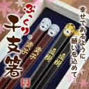 【送料無料・名入れ無料】夫婦箸 2膳セット箸:ぷっくり干支箸...