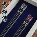 【送料無料・名入れ無料】夫婦箸 2膳セット箸:アニマルトップ...