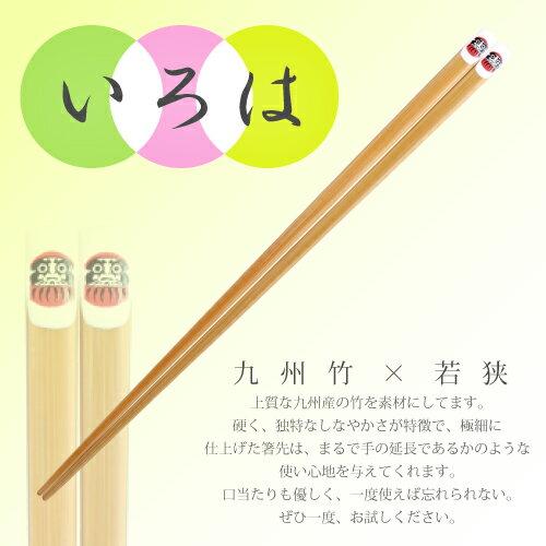 メール便送料無料 竹天削いろは 23cm 古き良き日本の柄 九州竹の独特なしなやかさと優しい口当たり お箸 M39M【楽ギフ_名入れ】