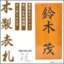 バーゲン 木製 表札 彫り 国産天然木(ブランド銘木) ヒノ...