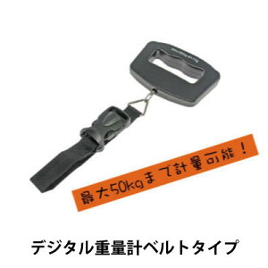 デジタル ラゲッジスケールハンディデジタルスケール スーツケース スケール ストラップタイプ