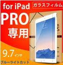 iPad Pro ガラス ブルーライトカット 9.7インチ アイパッド フィルム M39M