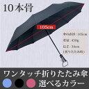 メール便等送料無料 折りたたみ傘 全3色 ブラック/ワインレ...