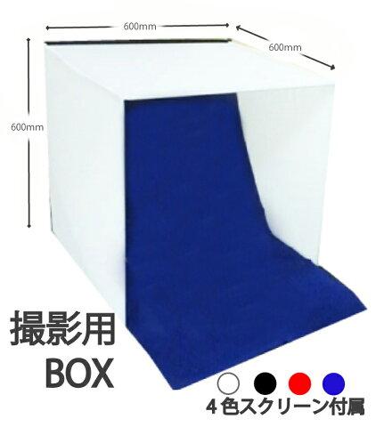 まる得 撮影用BOX 60×60cm 4色の背景シート付 EASY撮影BOX 大きな被写体もボックスにすっぽり収まる (メ1) M39M
