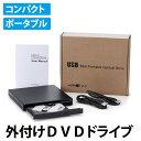定形外等送料無料 外付け DVDドライブ ポータブル Windows7対応 光学ドライブ スリム 外付け増設(メ1) M39M