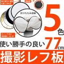 [5000円以上送料無料]折りたたみ レフ板 リフレクター5色セット リフレクター 最大約77cm