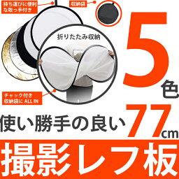 [5000円以上送料無料]折りたたみ レフ板 リフレクター5色セット リフレクター 最大約77cm 折りたたみ時31cm 撮影 シーンやテーマに合わせて使い分けられる反射板 写真 機材 金 銀 黒 白 半透明 (メ1) M39M