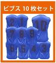 定形外等送料無料 ビブス 10枚セット フットサル サッカー バスケ バレー 背番号付 青色 ブルー ゼッケン/体育用品/スポーツ用品/チーム分/運動会/試合/カラー分/色分けに(メ1) M39M