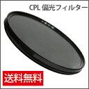 [メール便送料無料]CPL偏光フィルター/レンズフィルター/一眼レフ/カメラ/防キズ/デジカメ/Nikon/Cannon/PL/偏光レンズ/40.5mm/52mm/58mm/62mm/67mm/77mm(メ1) M39M