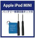 [5,000円以上送料無料]アウトレット Apple iPod MINI 大容量 充電池 修理交換キット付 [メ1] M39M【RCP】