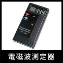 メール便等送料無料 電磁波測定器 ガウスメーター デジタル小型測定計 測定器 計測器 説明書付属 M39M【RCP