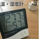 楽天マミーショップ定形外等送料無料 デジタル湿度計 (ヒューミッドレベルメーター) 温度計 最小・最大値表示機能 湿度測定器 計測器 水分量 水分測定器 赤ちゃん ポッキリ 1000円 乾燥