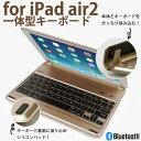 [定形外郵便等送料無料]iPad Air2 ブルートゥースキーボード 一体型ブルートゥース対応 120度まで角度自由自在 (メ1) M39M