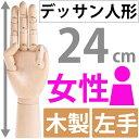 木製 左手 女性 デッサン 約24cm 多関節で多彩なポーズが可能 デッサン人形 木製 自由自在に形が変えられます インテリア モデル人形 カスタマイズドール 関節 漫画 絵画 M39M