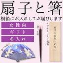【送料無料・名入れ無料】扇子と箸のセット 母の日の贈り物に桐...