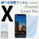 送料無料 iPhoneX 保護フィルム デュアル近接センサー対策済 iPhone8 8Plus iP ...