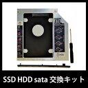 SSD HDD 9.5mm版 sata 交換キット SSD換装サポートキット 内蔵光学ドライブをHDDやSSDに置き換えるためのキット M39M