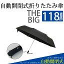 特大 折りたたみ傘 セール ビッグ ブラック ワンタッチ 濡れない 梅雨 ビジネスマン 通勤 通学 M39M