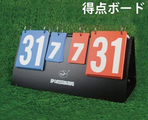 まる得 得点ボード スコアボード 得点板 携帯式 得点ボード 組立簡単 野球 卓球 バスケットボール スポーツ (メ1) M39M