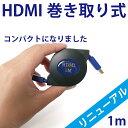 3D対応 HDMIケーブル HDMI認証品 巻き取り式 1m フラットタイプ ゴールド端子 1080pフルHD対応 【相性保障】M39M【RCP】
