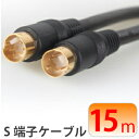 S端子ケーブル15m 両端S端子線(4芯線) S端子MINI DIN 4Pin (オス)⇔S端子ケーブル 15m 黒 M39M