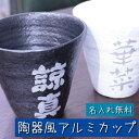 【名入れ無料】 割れないカップ アルミックフリーカップ 25...