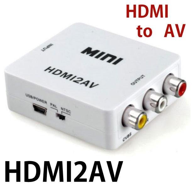 メール便等送料無料 HDMI-AV 分配器 変換 0.1mケーブル付 HDMI2AV コン…...:5959mammy:10024185