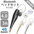 メール便等送料無料 Bluetooth 4.0 日本語説明書付き ワイヤレス ヘッドホン マイク スマートフォン・タブレット・iphone・ipad・nexus対応  M39M 【RCP】P01Jul16