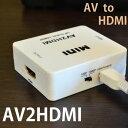 メール便等送料無料 AV-HDMI 分配器 変換 ケーブル AV2HDMI ケーブル付(0.1m)[メ3] M39M【RCP】