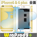 送料無料 iPhone6 iPhone6 plus ラプソディ+ パーフェクト フィルム 日本製素材 全面フィルム 湾曲面対応 (メ5)ポッキリ【あす楽対応】 icp M39M【RCP】P25Apr15